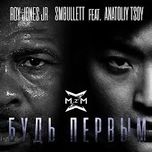 Roy Jones Jr. SMBullett feat. Анатолий Цой - Будь Первым